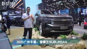 2020广州车展视频评车:雪佛兰Suburban