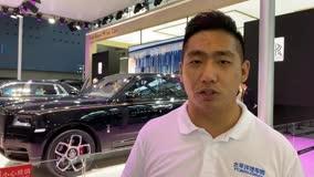 2019广州车展:劳斯莱斯 视频看展